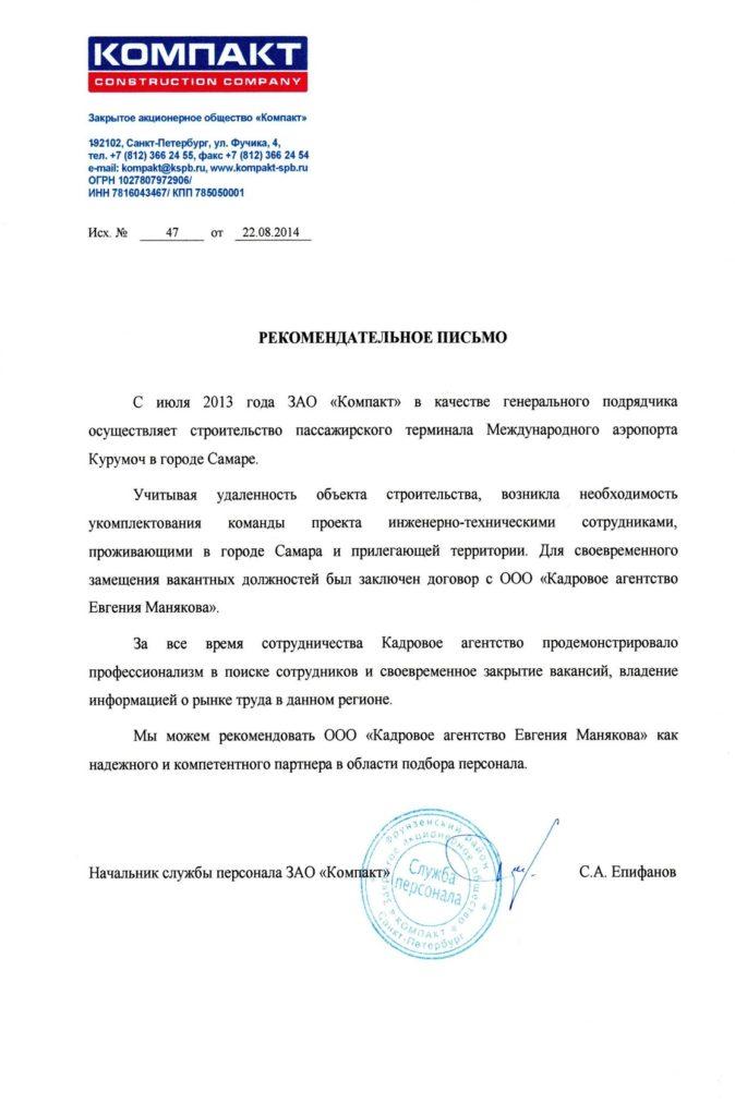 Отзыв о Кадровом агентстве Евгения Манякова