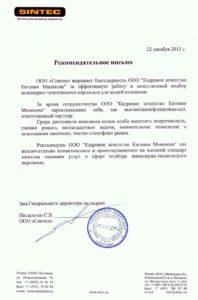 Кадровое агентство Евгения Манякова. Отзыв