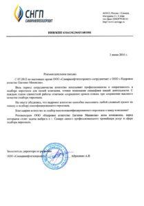 Kadrovoe-Agentstvo-Evgeniya-Manyakova Otzyvy