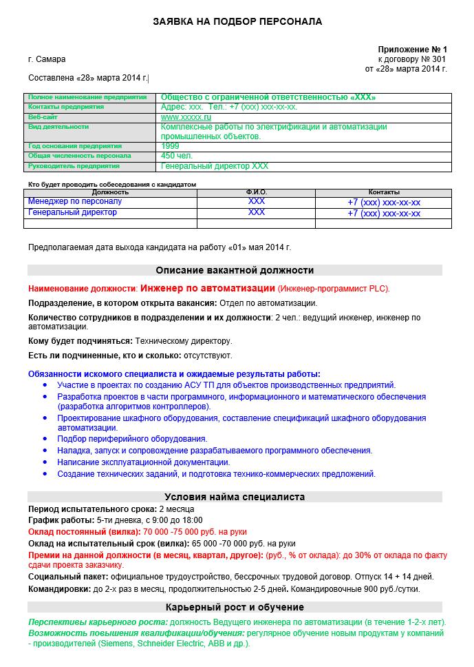 Пример заполнения заявки на подбор персонала