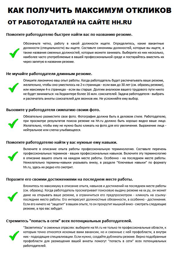 Возврат невозвратных билетов по законодательству РФ