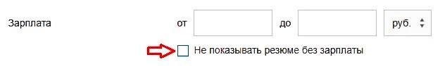 Моя желаемая зарплата в резюме hh.ru