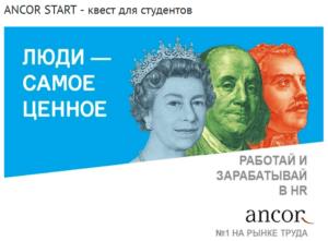Кадровое агентство ancor в ВУЗах
