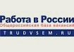 trudvsem.ru - сайт резюме