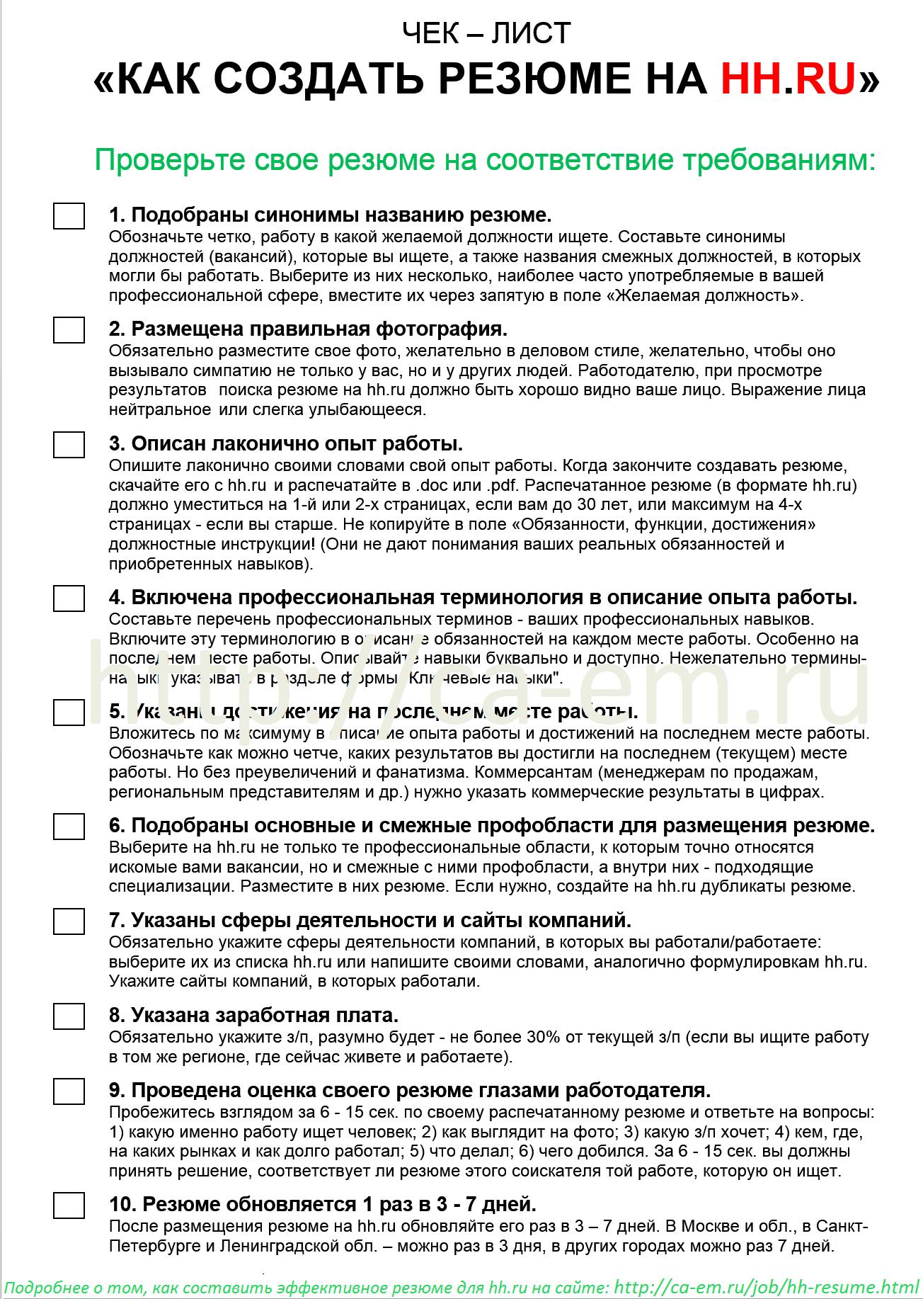 Чек-лист: как составить резюме на хх.ру
