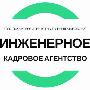 Подбор инженерного персонала. Москва